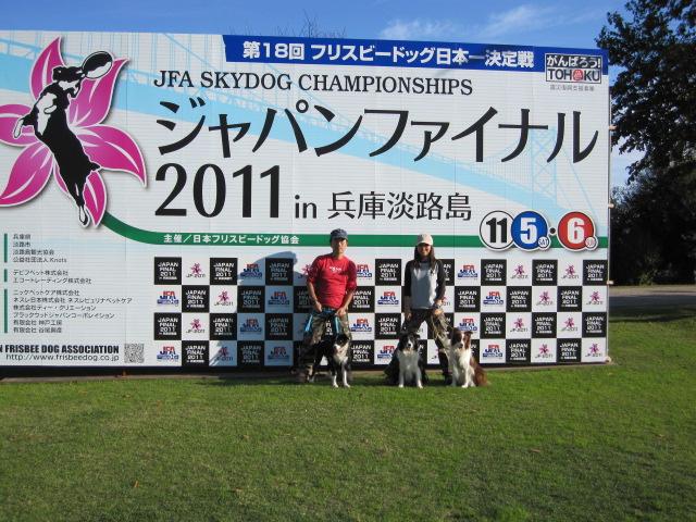 2011-11-04 ジャパンファイナル 初日 014.JPG